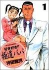 好き好き!!極道パパ 漫画