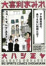 大喜利まみれ 2 冊セット全巻 漫画