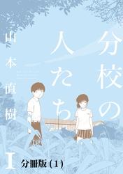 分校の人たち 1 【分冊版】 7 冊セット最新刊まで 漫画