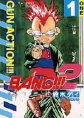 BANG!!!2 (1-6巻 全巻) 漫画