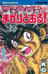 コータローまかりとおる!(45) 漫画