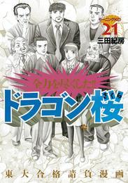 ドラゴン桜 21 冊セット 全巻