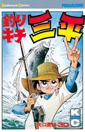 釣りキチ三平(30) 漫画