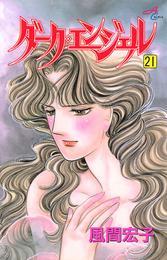 ダーク・エンジェル 21 漫画