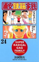 浦安鉄筋家族(24) 漫画