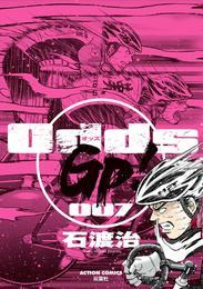 Odds GP! 7巻 漫画