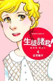 生徒諸君! 最終章・旅立ち(4) 漫画