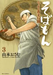 そばもんニッポン蕎麦行脚(3) 漫画