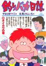 釣りバカ日誌(33) 漫画