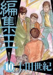 編集王(10) 漫画