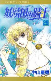 妖精国の騎士(アルフヘイムの騎士) 29 漫画