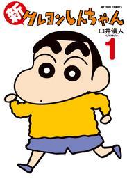 新クレヨンしんちゃん 1巻