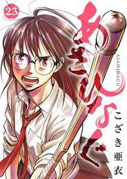 あさひなぐ(23) 漫画