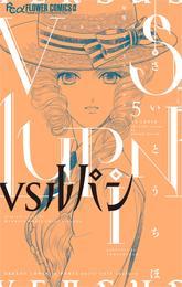 VSルパン 5 冊セット 最新刊まで