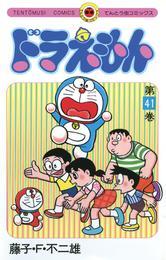 ドラえもん(41) 漫画