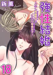 強性結婚~ガテン肉食男子×インテリ草食女子~18 漫画