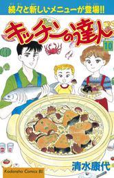 キッチンの達人(10) 漫画