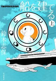 船を建てる 上 漫画