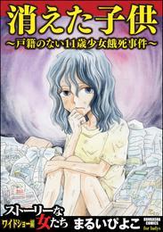 消えた子供~戸籍のない11歳少女餓死事件~ 漫画