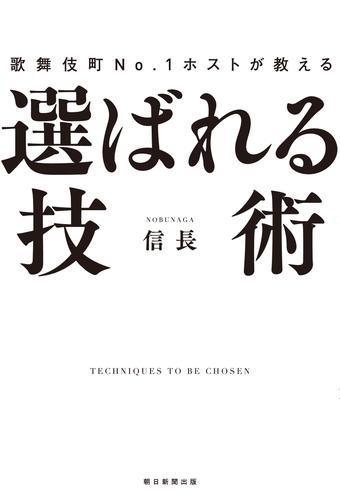 歌舞伎町No.1ホストが教える 選ばれる技術 漫画