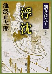 剣客商売 (全21冊)
