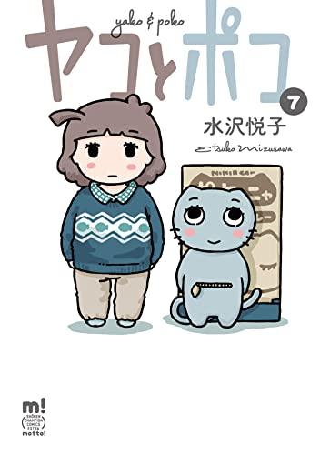 ヤコとポコ (1-4巻 最新刊) 漫画