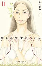 【入荷予約】ゆりあ先生の赤い糸 (1-8巻 最新刊)【6月下旬より発送予定】