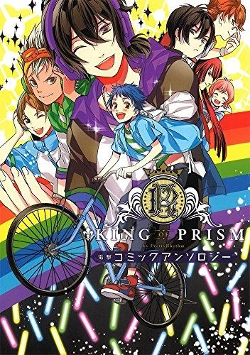 KING OFPRIS Mby Pretty Rhythm 電撃コミックアンソロジー 漫画
