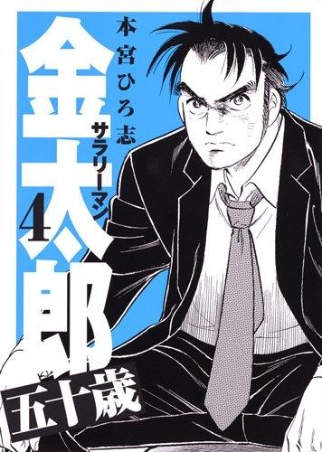 サラリーマン金太郎 五十歳 (1-4巻 全巻) 漫画