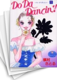 【中古】Do Da Dancin'!(1-9巻) 漫画