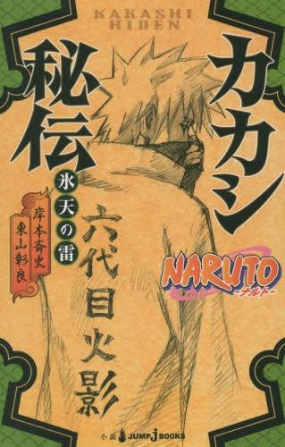 【ライトノベル】NARUTO カカシ秘伝 ―氷天の雷― 漫画