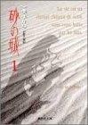 砂の城 [文庫版] (1-4巻 全巻) 漫画