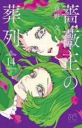 薔薇王の葬列 8 冊セット最新刊まで 漫画