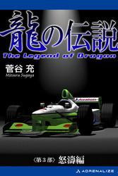 龍の伝説 3 冊セット最新刊まで 漫画