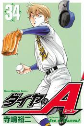 ダイヤのA(34) 漫画