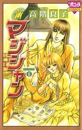 新マジシャン volume6 漫画