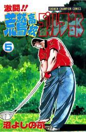 激闘!! 荒鷲高校ゴルフ部(5) 漫画