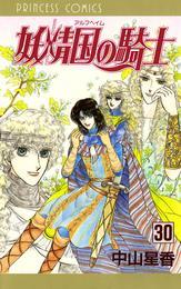 妖精国の騎士(アルフヘイムの騎士) 30 漫画
