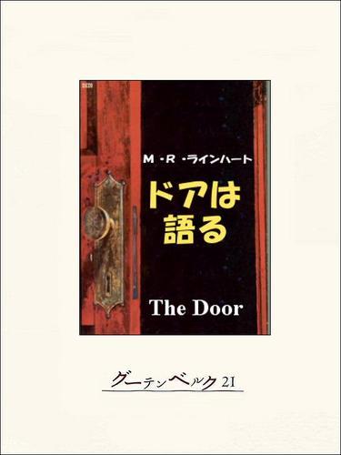 ドアは語る 漫画