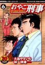 おやこ刑事 (6) 漫画
