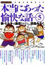 本当にあった愉快な話 新・ミルキィ通信 (5) 漫画