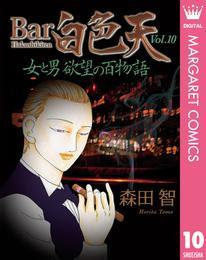 Bar白色天 女と男 欲望の百物語 10 漫画