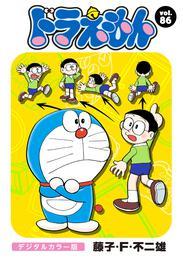 ドラえもん デジタルカラー版(86) 漫画