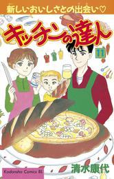 キッチンの達人(11) 漫画