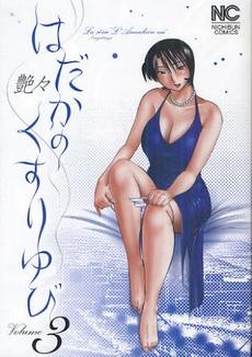 はだかのくすりゆび(1-3巻 全巻) 漫画