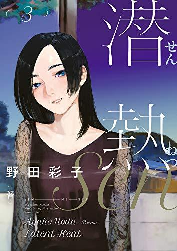 潜熱 (1-3巻 全巻) 漫画