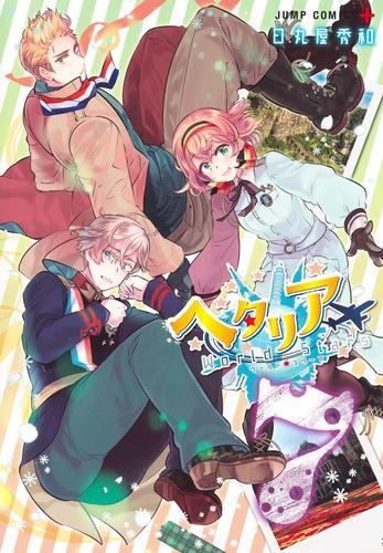 ヘタリアWorld☆Stars (1-5巻 最新刊) 漫画