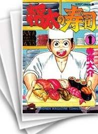 【中古】将太の寿司 (1-27巻) 漫画