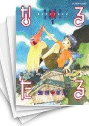 【中古】なるたる (1-12巻) 漫画