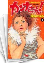 【中古】カンナさーん! (1-13巻) 漫画